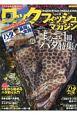 ロックフィッシュマガジン (3)