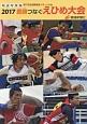 報道写真集 第17回全国障害者スポーツ大会 愛顔つなぐえひめ大会 2017