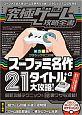 究極ゲーム攻略全書 総力特集:スーファミ名作21タイトル+α 大攻略! (3)