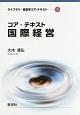 コア・テキスト国際経営 ライブラリ経営学コア・テキスト11