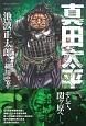 真田太平記 (10)
