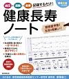 健康長寿ノート 血圧・運動・食事 記録するだけ!
