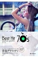 青春グラフィティ邦楽・洋楽ベストヒット70's<第2版> コードネーム&歌詞付きメロディ譜