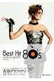 青春グラフィティ邦楽・洋楽ベストヒット80's<第2版> コードネーム&歌詞付きメロディ譜