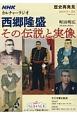 NHKカルチャーラジオ 歴史再発見 西郷隆盛 その伝説と実像