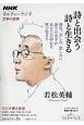 NHKカルチャーラジオ 文学の世界 詩と出会う 詩と生きる