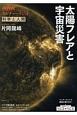 NHKカルチャーラジオ 科学と人間 太陽フレアと宇宙災害