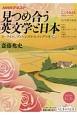 こころをよむ 見つめ合う英文学と日本 カーライル、ディケンズからイシグロまで