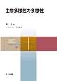 生物多様性の多様性 共立スマートセレクション23