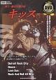 見て・聴いて弾ける! キッス Instructional Books Series DVD付