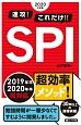 速攻!これだけ!!SPI 2020