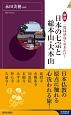 図説 一度は訪ねておきたい!日本の七宗と総本山・大本山