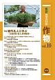 最新・農業技術 作物 特集:稲作名人に学ぶ-大粒多収・省力、有利販売 (10)