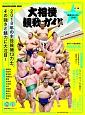 大相撲観戦ガイド