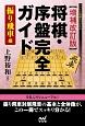 将棋・序盤完全ガイド<増補改訂版> 振り飛車編
