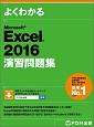 よくわかる Microsoft Excel 2016 演習問題集
