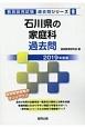 石川県の家庭科 過去問 教員採用試験過去問シリーズ 2019
