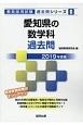愛知県の数学科 過去問 教員採用試験過去問シリーズ 2019