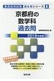 京都府の数学科 過去問 教員採用試験過去問シリーズ 2019