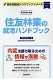 住友林業の就活ハンドブック 会社別就活ハンドブックシリーズ 2019