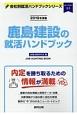 鹿島建設の就活ハンドブック 会社別就活ハンドブックシリーズ 2019