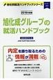 旭化成グループの就活ハンドブック 会社別就活ハンドブックシリーズ 2019