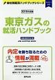 東京ガスの就活ハンドブック 会社別就活ハンドブックシリーズ 2019