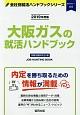 大阪ガスの就活ハンドブック 会社別就活ハンドブックシリーズ 2019