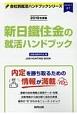 新日鐵住金の就活ハンドブック 会社別就活ハンドブックシリーズ 2019