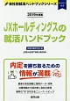 JXホールディングスの就活ハンドブック 会社別就活ハンドブックシリーズ 2019