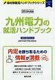 九州電力の就活ハンドブック 会社別就活ハンドブックシリーズ 2019