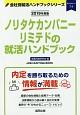 ノリタケカンパニーリミテドの就活ハンドブック 会社別就活ハンドブックシリーズ 2019
