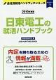 日東電工の就活ハンドブック 会社別就活ハンドブックシリーズ 2019