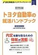 トヨタ自動車の就活ハンドブック 会社別就活ハンドブックシリーズ 2019