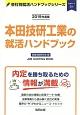 本田技研工業の就活ハンドブック 会社別就活ハンドブックシリーズ 2019