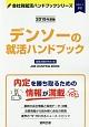 デンソーの就活ハンドブック 会社別就活ハンドブックシリーズ 2019