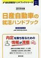日産自動車の就活ハンドブック 会社別就活ハンドブックシリーズ 2019