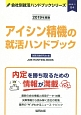 アイシン精機の就活ハンドブック 会社別就活ハンドブックシリーズ 2019