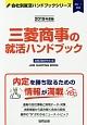 三菱商事の就活ハンドブック 会社別就活ハンドブックシリーズ 2019