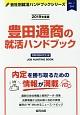 豊田通商の就活ハンドブック 会社別就活ハンドブックシリーズ 2019