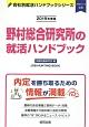 野村総合研究所の就活ハンドブック 会社別就活ハンドブックシリーズ 2019