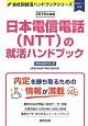 日本電信電話(NTT)の就活ハンドブック 会社別就活ハンドブックシリーズ 2019