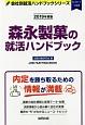 森永製菓の就活ハンドブック 会社別就活ハンドブックシリーズ 2019
