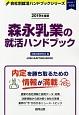 森永乳業の就活ハンドブック 会社別就活ハンドブックシリーズ 2019