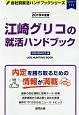 江崎グリコの就活ハンドブック 会社別就活ハンドブックシリーズ 2019