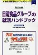 日清食品グループの就活ハンドブック 会社別就活ハンドブックシリーズ 2019