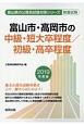 富山市・高岡市の中級・短大卒程度/初級・高卒程度 富山県の公務員試験対策シリーズ 2019