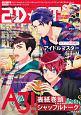 2D☆STAR 超次元インタビューマガジン(9)