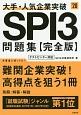 大手・人気企業突破 SPI3問題集<完全版> 高橋の就職シリーズ 2020