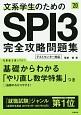 文系学生のためのSPI3完全攻略問題集 高橋の就職シリーズ 2020